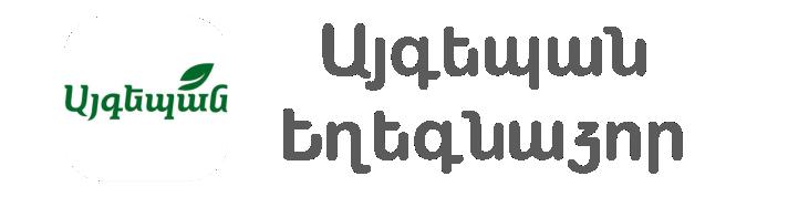 Եղեգնաձորի պահածոների գործարան